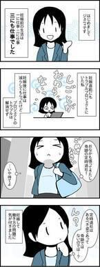 定時退社への罪悪感【ママは仕事中毒1】 #べビカレ春のマンガ祭り
