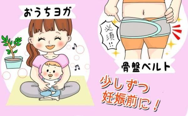 こんなにヤセない?!出産したのに体重も体形も戻らなくて…【体験談】 #べビカレ春のマンガ祭り