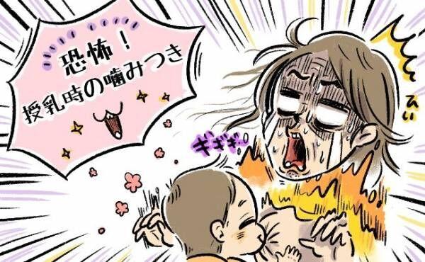 赤ちゃんが乳首を噛んで痛い! どう対処法する?