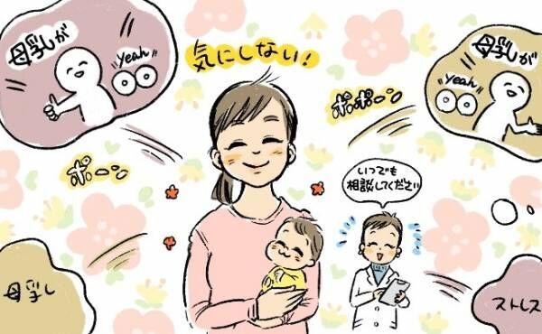 母乳の分泌が悪い。ストレスに押しつぶされそうだったあのころ