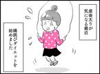 「おっぱいが揺れてヤダ…」コレ便利!|大貫さんの神アイテムを探せ! #べビカレ春のマンガ祭り