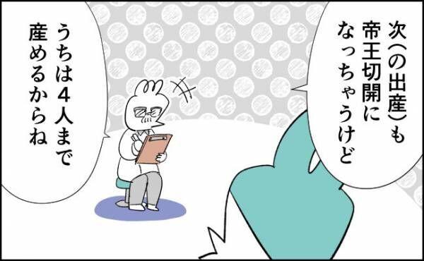 【んぎぃちゃんカレンダー43】