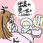 「ズタズタに裂けて大変なことに…」出産中、医師が告げた大事な話が怖っ!  #出産体験談 6