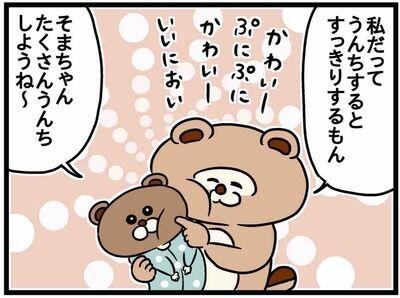 【ねこたぬのはじめて育児22】