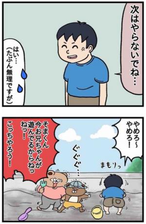 お砂場の洗礼【ねこたぬのはじめて育児50】
