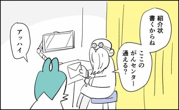 「子宮体がん疑陽性です」「…は?」【んぎぃちゃんカレンダー110】