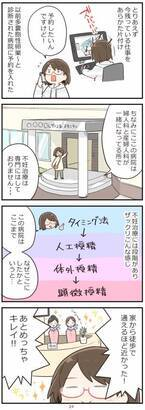 「めっちゃ○○だから!」妊活始めて1年、通院を決意!病院選びの決め手