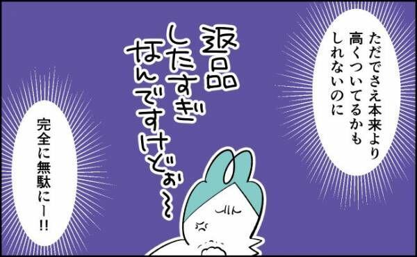 んぎまむ113-4