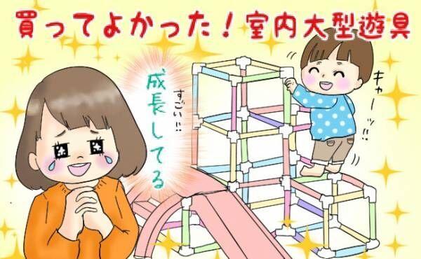「買ってよかった!」室内大型遊具で遊ぶわが子の成長を実感【体験談】