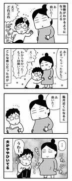 な、なんかいる!胎動と夫の変化【ママならぬ日々20】