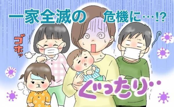 インフルエンザに罹った家族