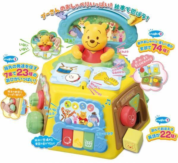 プーさんおもちゃ2選