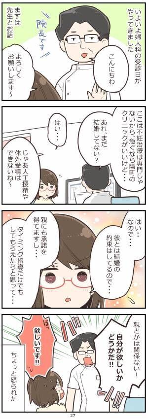 「妊活レベル1 まっふの冒険記」第27話
