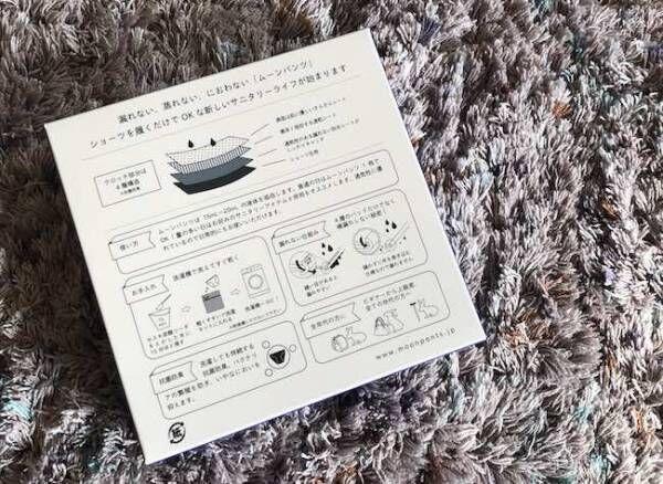 ムーンパンツデイタイムヌード ¥4,800円(税別)