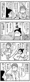 苦手な先生☆ビフォーアフター【ママならぬ日々22】
