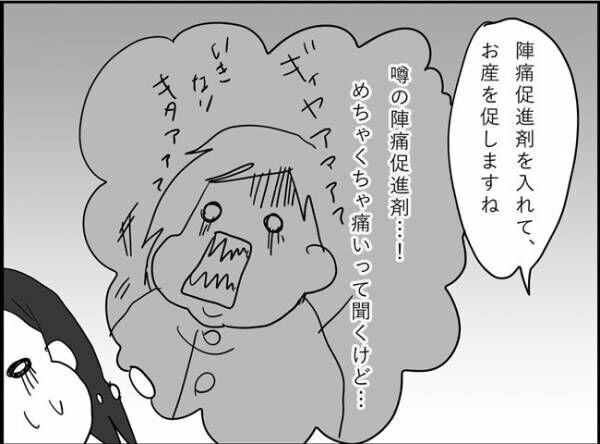 「えっ!これで微弱陣痛…?クソ痛いんだが…?!」 #出産レポ15