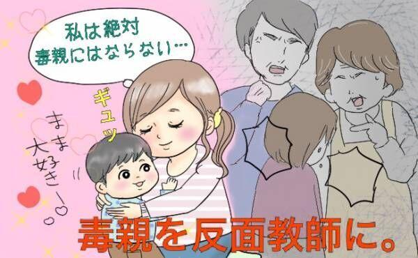 「生まれてきてくれてありがとう」毒親育ちを反面教師に…【体験談】