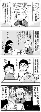 ドキドキ!?FPさんの熱いまなざし【ママならぬ日々24】