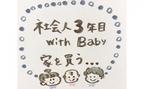 新米ママ&社会人3年目のパパ、マイホーム購入を決めた!〜きっかけ編〜