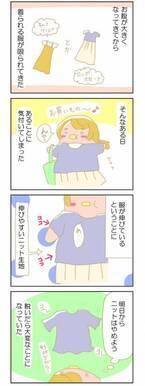 妊娠中期のある日、気づいてしまった…!【赤ちゃんがやってくる!22】