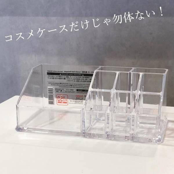 ダイソーの「コスメケース(長方形)」