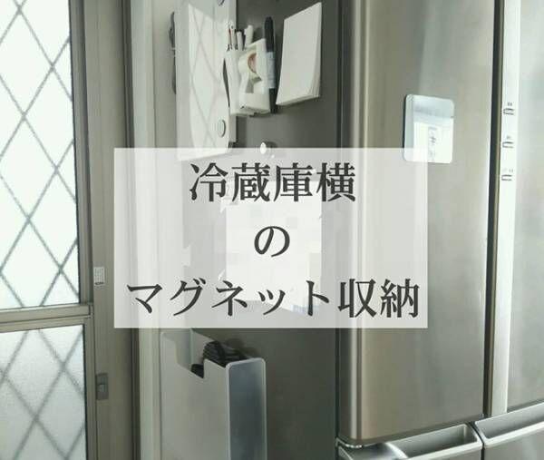 冷蔵庫横の壁面収納