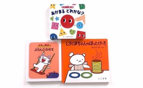 いつも同じ物を「読んで!」2歳の娘が大好きな絵本3選【体験談】