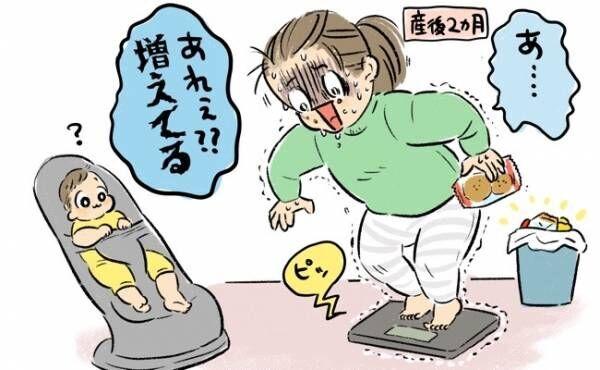 産後減った体重が逆戻り!そこから再び痩せられた理由は…?【体験談】