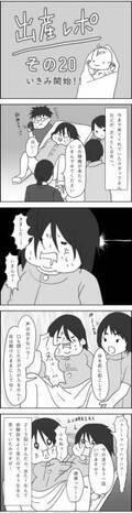 「ふんぬっ…!!」やっといきめるうぅぅぅぅ! #出産レポ20