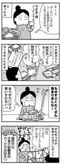 コレがかぶった!どんどん集まる○○○【ママならぬ日々26】