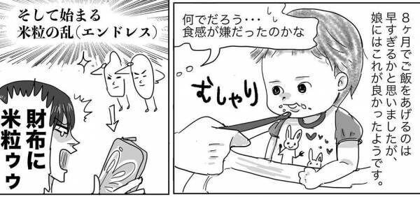 ギャン泣きストライキ!⇒モリモリ食べた驚きの方法 ニシカタ体験談44