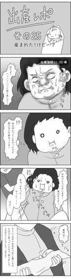 「つ、ついに生まれたぁ~~!!」…だけど…? #出産レポ25