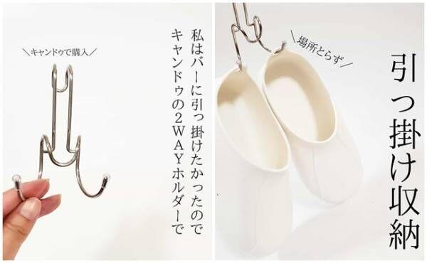 ダイソーお風呂ブーツ