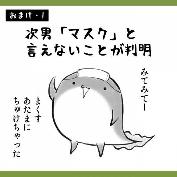 かわいすぎる…!「マスク」と言えない子どもにキュン♡ #育児マンガ