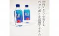 【100均】地味に超便利!ペットボトルのプチストレス解消アイテム4選