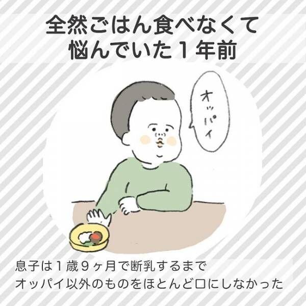 全然ごはん食べなくて悩んでた…そんなわが子の現在は? #育児マンガ