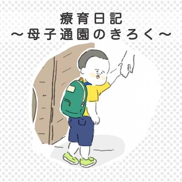 コケたのは地震のせい…?  療育(発達支援)通園7 #育児マンガ