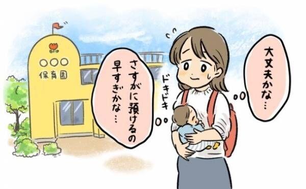 生後6カ月で保育園へ… 罪悪感を軽くしてくれた保育士の言葉【体験談】