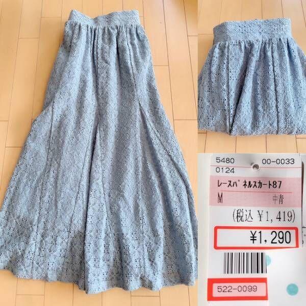 【しまむら】レーススカート