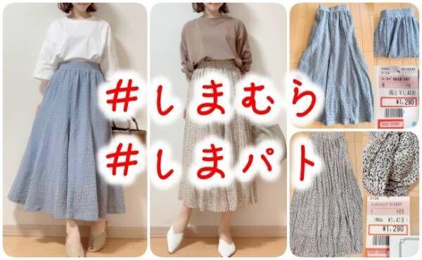 【しまむら】驚きの1500円以下!買って大正解のロングスカート2選