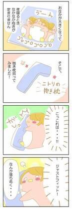 安眠効果アリ!!買ってみてよかった♡【赤ちゃんがやってくる!27】