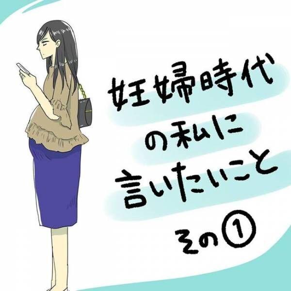 妊娠中の私へ伝えたい「それマジ使わないから!」 #ニシカタ体験談54