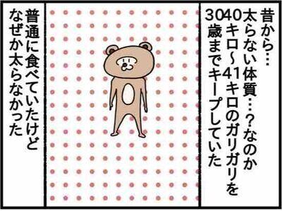 みーすけ66-1
