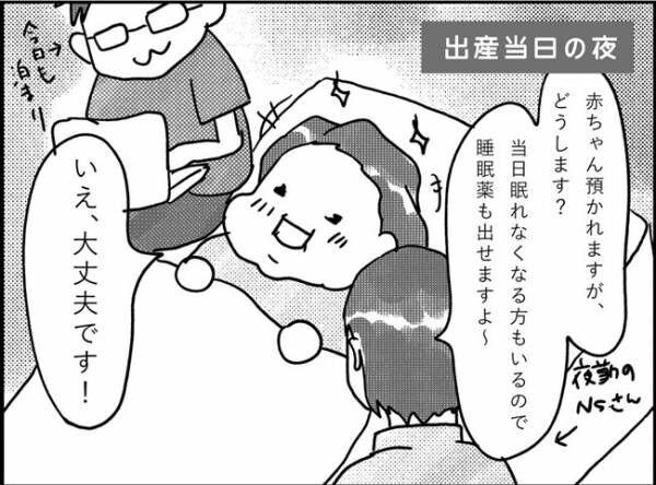 「産後あるある?!深夜のハイテンション!!」 #産後レポ4