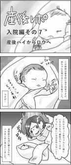 私がダメだから…赤ちゃんを連れていかれてしまうの? #産後レポ7
