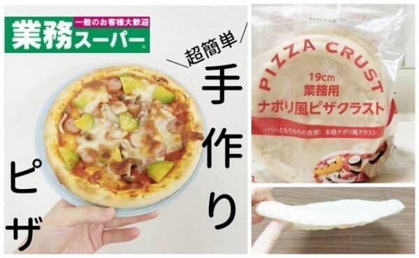 業務スーパーピザ