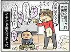 「イヤイヤ」が独特の息子はNOと言える日本人 #育児マンガ