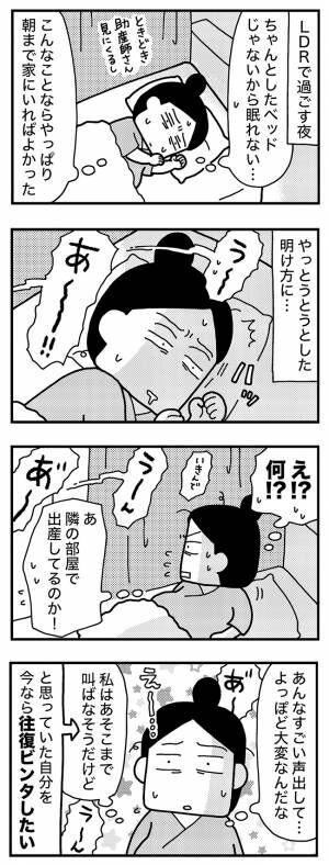 和田さん46話