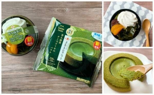 ファミマの上林春松本店監修の新作抹茶2品