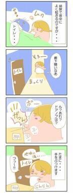 「い、痛いっ!」夜中のトイレあるある?【赤ちゃんがやってくる!29】